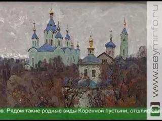 В Курске открылась персональная выставка Леонида Руднева