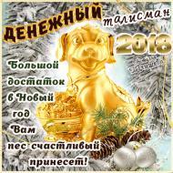новый год, новый год собаки 2018, символ года, с наступающим новым годом 2018, талисман
