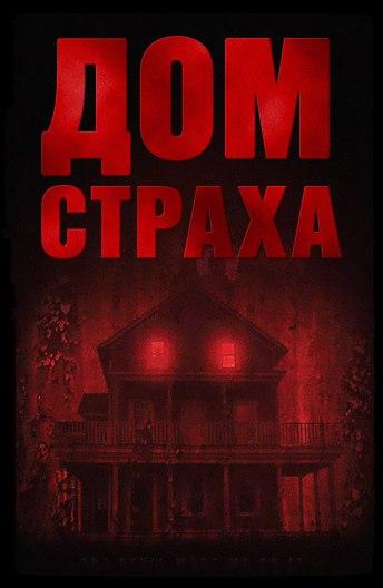 Афиша Нижний Новгород Дом страха
