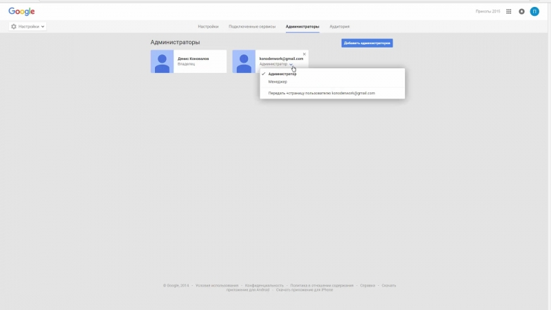 Перенос канала YouTube на другой аккаунт или передача канала другому пользователю - YouTube