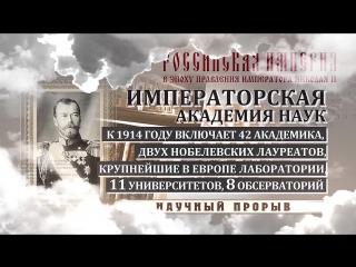 15_Серия_Эпоха Николая II_Наука