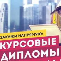 Написание дипломных курсовых рефератов ВКонтакте Написание дипломных курсовых рефератов