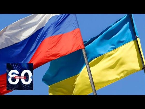 КРЕМЛЬ наносит ответный УДАР Россия готовит САНКЦИИ против Украины 60 минут от 19 07 18