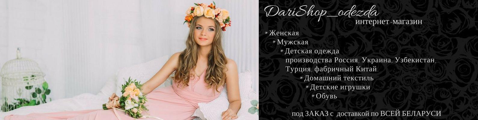 217a8c498 *DariShop* Одежда и косметика для всей семьи | ВКонтакте