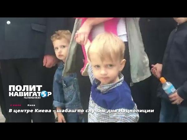 В центре Киева – шабаш по случаю дня Нацполиции