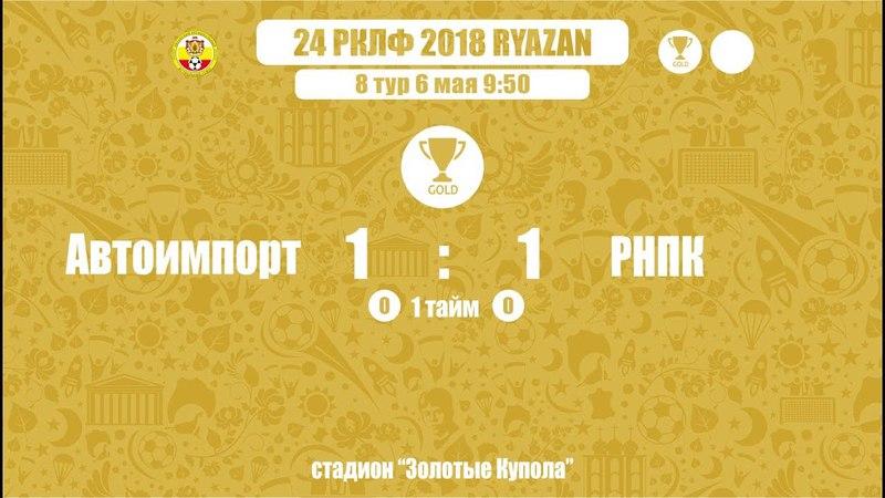 24 РКЛФ Золотой Кубок Автоимпорт-РНПК 11