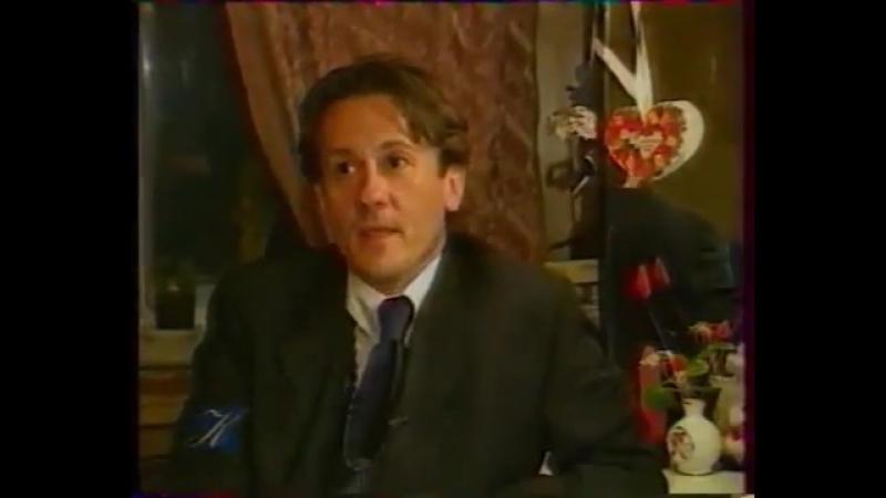Юбилейный вечер Сергея Мигицко - поздравение от Олега Меньшикова (19 мая 1999)