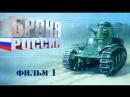 Броня России. Фильм 1