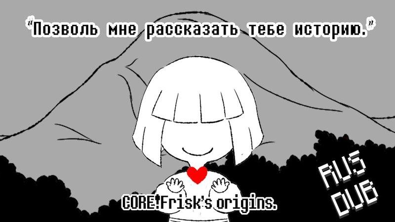 【CORE!Frisk's origins】【Позволь мне рассказать тебе историю.】