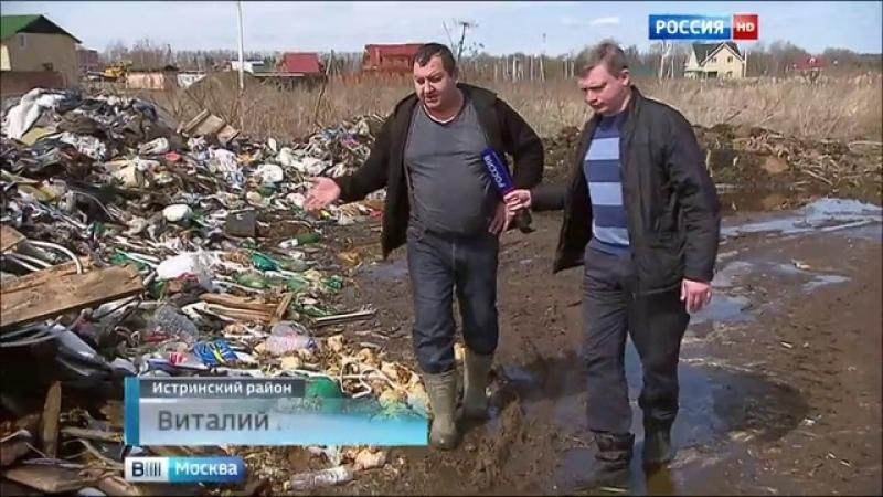 Вести-Москва • Стихийные свалки подбираются к поселкам на Истре