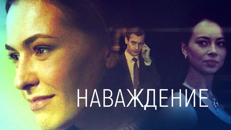 Наваждение. Мелодрама, детектив (2016) @ Русские сериалы