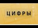 Цифры на телеканале 360° с ректором МГОУ