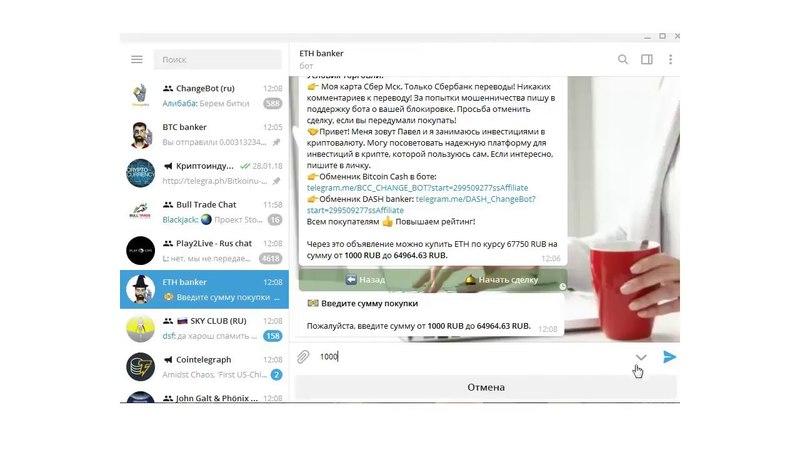 Криптокошелек CHANGE BOT в Telegram Bitcoin и Ethereum