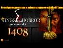 Смотрим вместе 1408 (2007)
