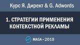 2018г Курс по Директу и Адвордсу. 1.Стратегии применения контекстной рекламы