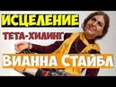 Вианна Стайбл тета | система исцеления Татьяна Боддингтон 2 часть