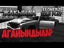Агайындылар Казакша фильм МТА Трейлер EeoneKz Role Play