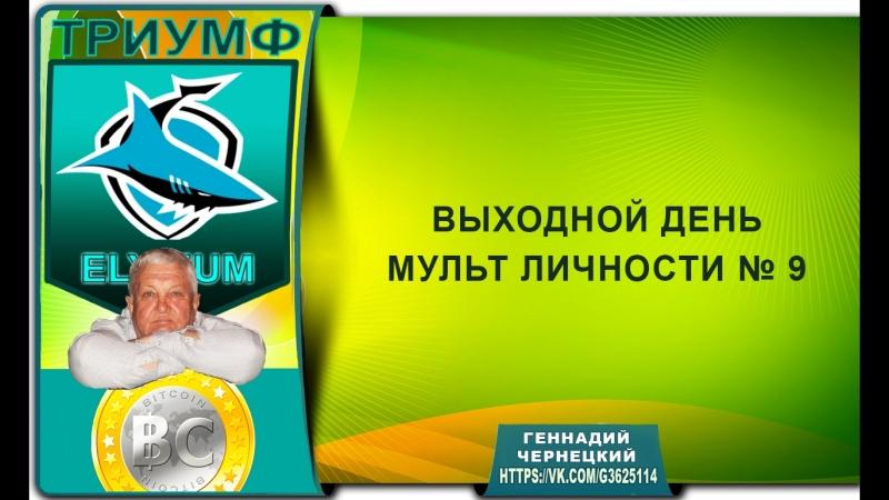МУЛЬТ ЛИЧНОСТИ выпуск №9