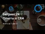 Отчёты по продажам в «Битрикс24.CRM». Запись вебинара