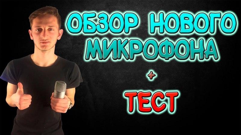 НОВЫЙ МИКРОФОН ОТ ИЛОНА МАСКА SAMSON CO1U PRO ТЕСТОБЗОР|SLAVA UKRAINOF