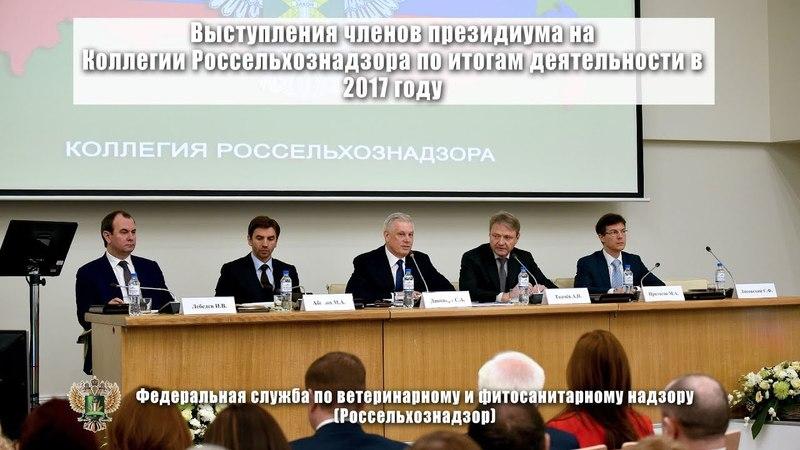 Выступления членов президиума на Коллегии Россельхознадзора по итогам деятельности в 2017 году