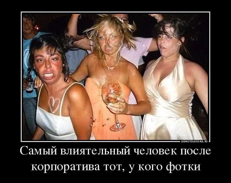 Подборка прикольных фотографий с  корпоративов. (22шт)