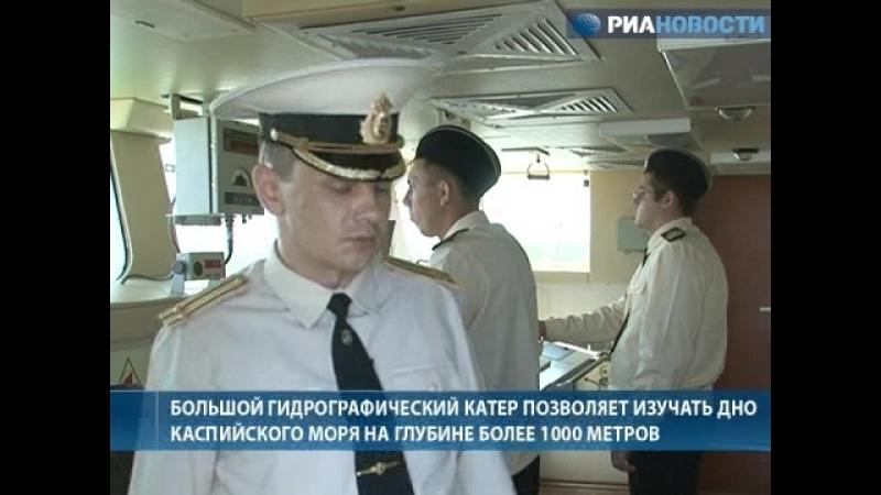 Секретная плавучая лаборатория изучает дно Каспийского моря сюжет про БГК-2090