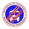 Москвичи за троллейбус на шествии 3.02.18