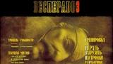 Десперадо 3 Cхватка в прериях - Helldorado Conspiracy - прохождение - миссия 1.1