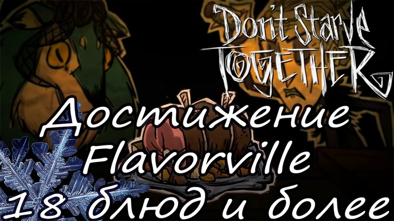 Flavorville 18 блюд и более. Don't Starve Together Event The Gorge