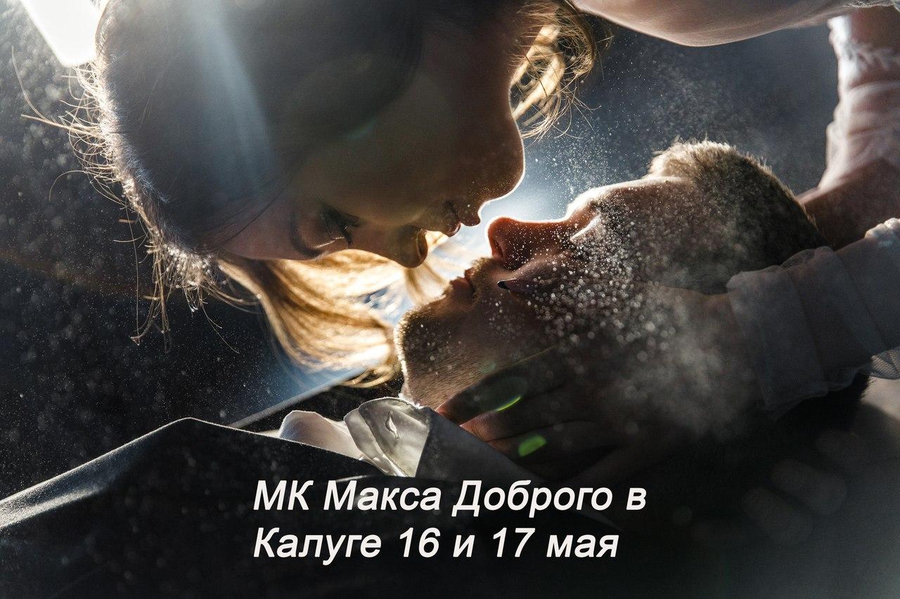 Афиша МК Максима Доброго в Калуге 16 и 17 мая !