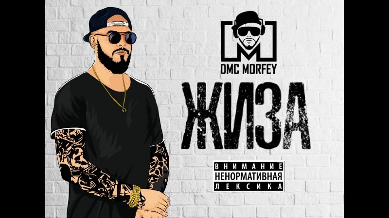 DMC MORFEY - ЖИЗА (ПРО ДЕВУШЕК В КЛУБЕ)