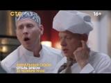 Отель Элеон - 3 сезон. (Инспектор Мишлен).