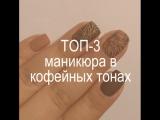 Топ-3 маникюра в кофейных тонах