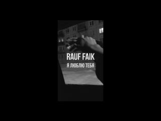 Rauf Faik - я люблю тебя (Official Music Video)