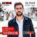 Иван Чуйков фото #2