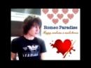 Romeo Paradise Буду любить я тебя вечно Cover