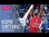 CSKAbasket Show #7 (Кори Хиггинс)