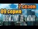 Дивчата з Львова  2 сезон 09 серия