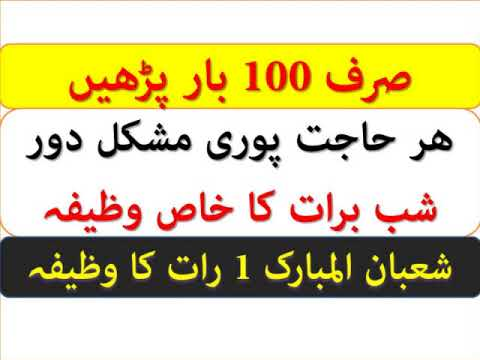 Shab e Barat Wazifa Dua Qabool Ho Hajat Puri Problems Musibat Dur Shab e Barat Ubqari Wazifa
