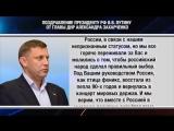 Поздравление Президенту РФ Владимиру Путину от Главы ДНР Александра Захарченко