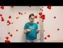 Поздравление с днем Св. Валентина (Главные роли)
