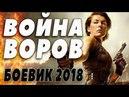 БОЕВИК 2018 ВЖАРИЛ ДЕСАНТ ВОЙНА ВОРОВ Русские детективы 2018 новинки, БОЕВИКИ 2018 HD