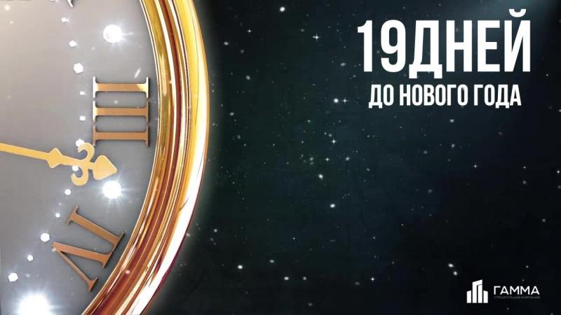 Начинаем вести обратный отсчет. До нового года остается_19 дней » Freewka.com - Смотреть онлайн в хорощем качестве