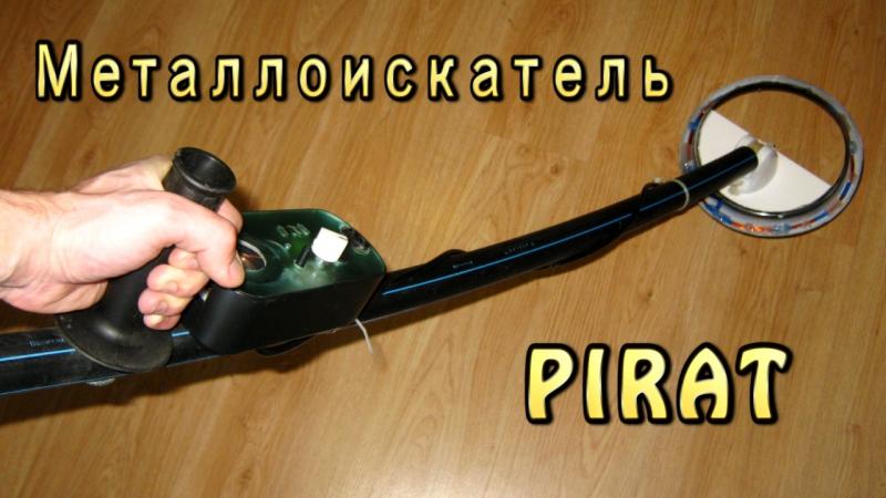 Металлоискатель Пират - Собираем сами