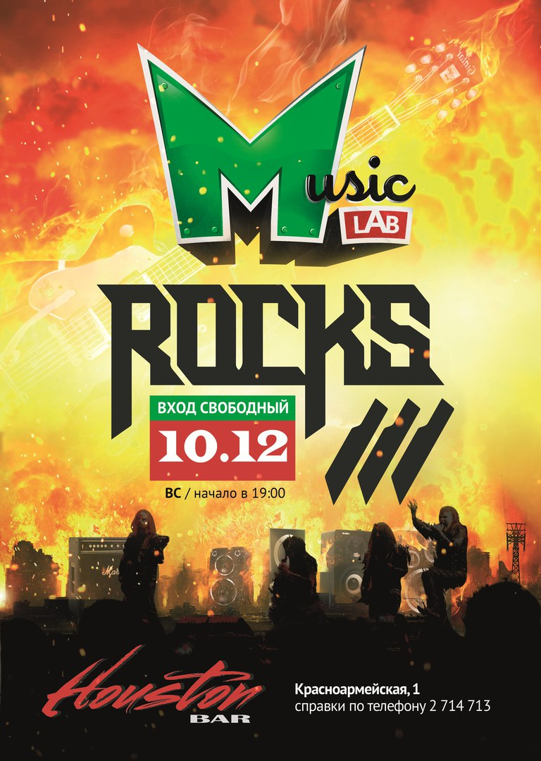 Афиша Самара Music Lab Rocks III