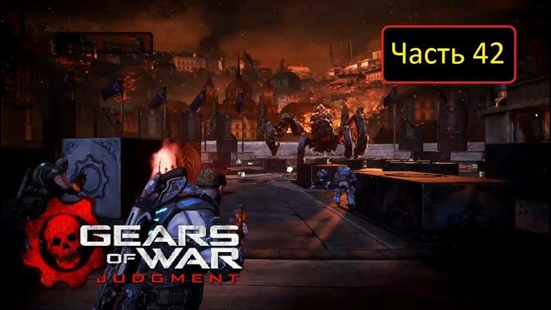 Gears of War: Judgment [Xbox 360] - Часть 42 - Памятная площадь тирана