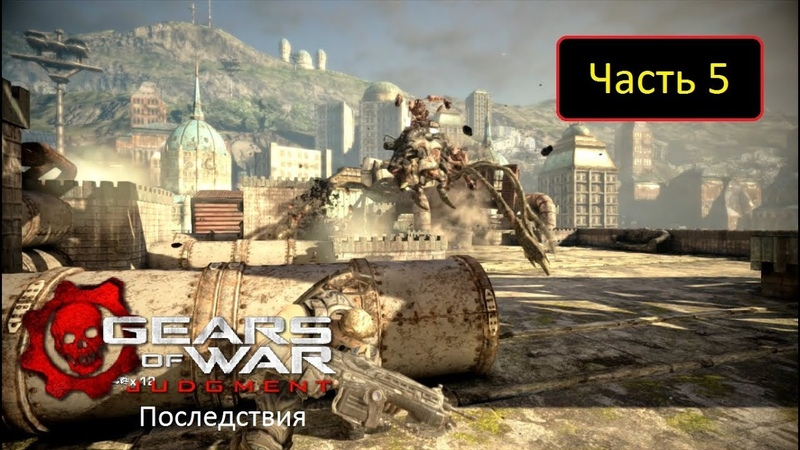 Gears of War: Judgment - Последствия [Xbox 360] - Часть 5 - Прямо к вершине