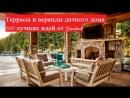 Террасы и веранды к дому 100 Лучших идей фото С продукцией от GARDECK
