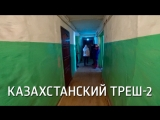 Казахстанский треш-2. Дом в Астане, который вот-вот рухнет